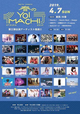 YOIMACHI_02281-768x1087.jpg