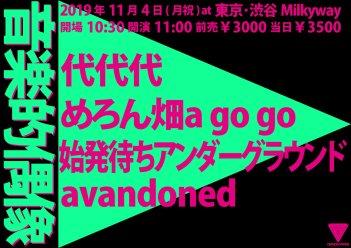 音楽的偶像東京.jpg